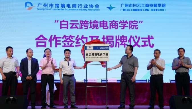 来广州白云工商技师学院学跨境电商,毕业能做什么工作?
