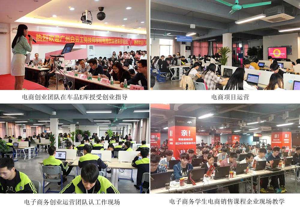 广州市白云工商技师学院电子商务专业