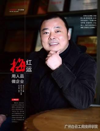 梅武汉扬子江乳业食品有限公司董事长兼总经理 梅红运