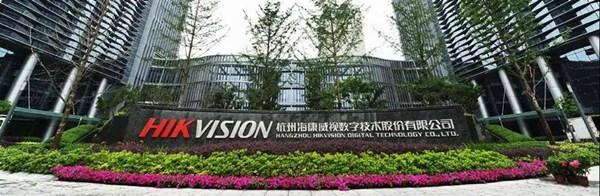 广州市白云工商技师学院与中国500强公司海康威视共建校外实习基地