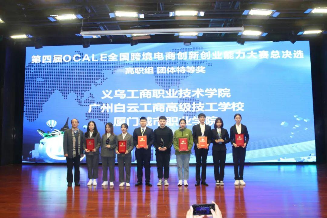 OCALE全国跨境电商创新创业能力大赛团体特等奖、一等奖