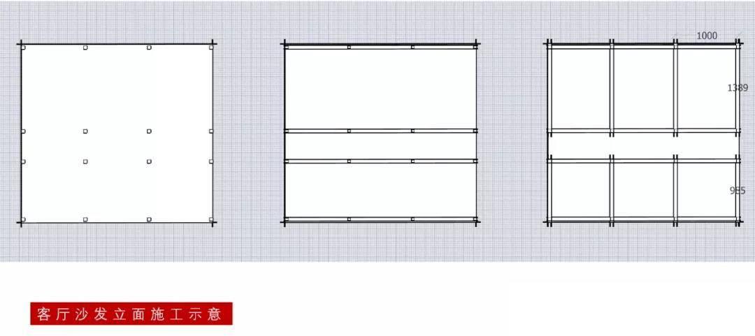 室内设计专业软装教室装饰 沙发背景墙施工示意图