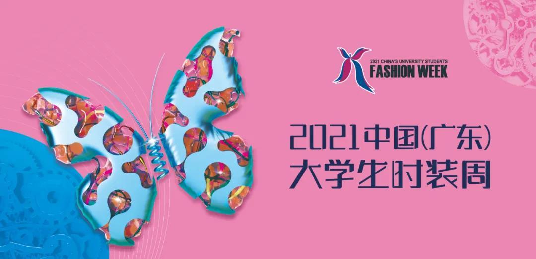 银奖!广州市白云工商技师学院学子在2021年中国(广东)大学生时装周中表现卓越