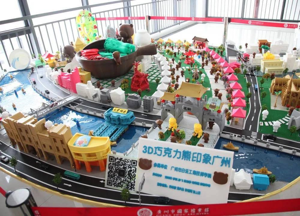 广州市白云工商技师学院3D打印专业