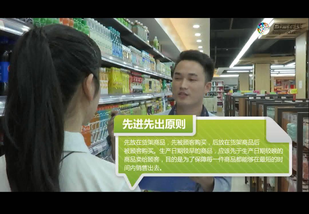 广州市白云工商技师学院市场营销专业与企业共同开发的《门店运营》数字化课程