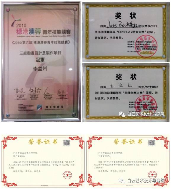 广州市白云工商技师学院动漫游戏专业