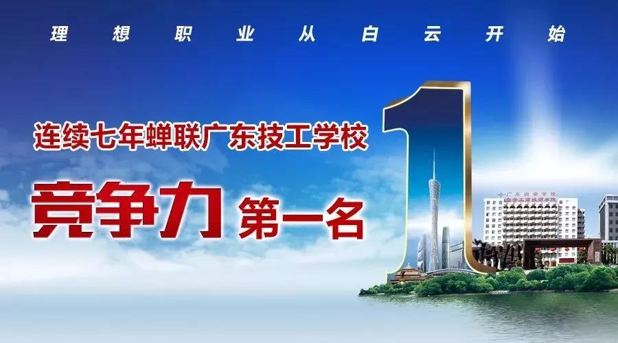 不上高中,如何点亮技能成才梦想?在广州市白云工商技师学院,我找到了答案