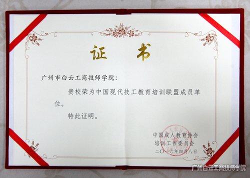 中国现代技工教育培训联盟