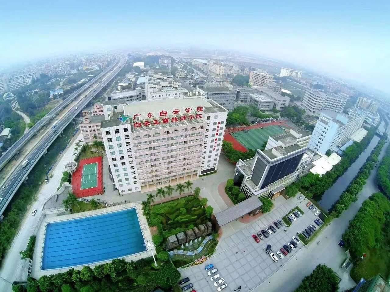 广州白云工商技师学院校园俯瞰