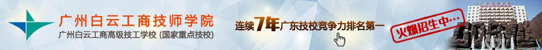 广州白云工商技师学院2020年招生