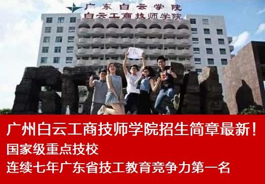 广州白云工商技师学院招生简章最新!