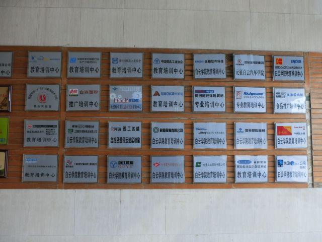 学校的各种资质,牌匾