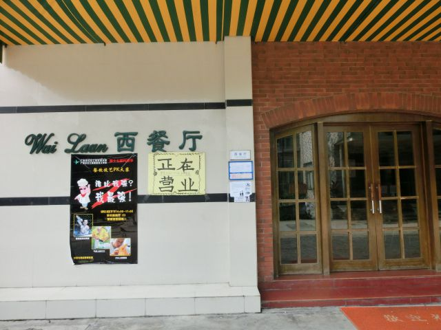 旅游与酒店管理系开办的西餐厅