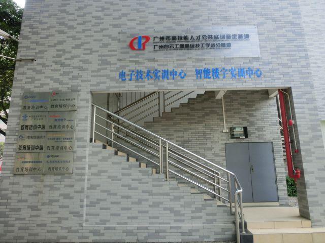 电子系的电子实训技术中心