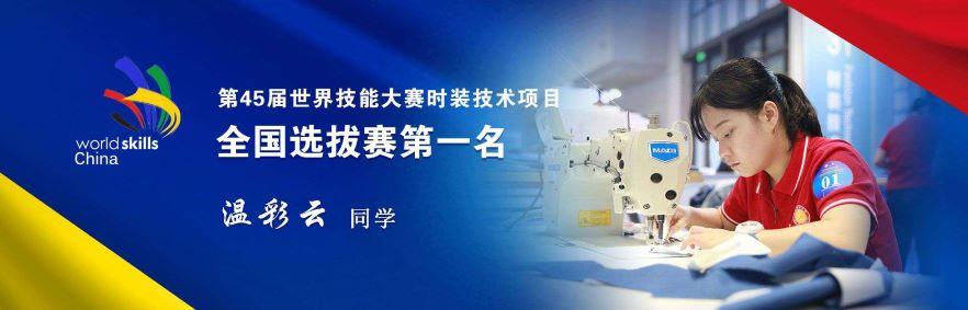 第45届世界技能大赛时装技术项目全国选拔赛第一名温彩云同学