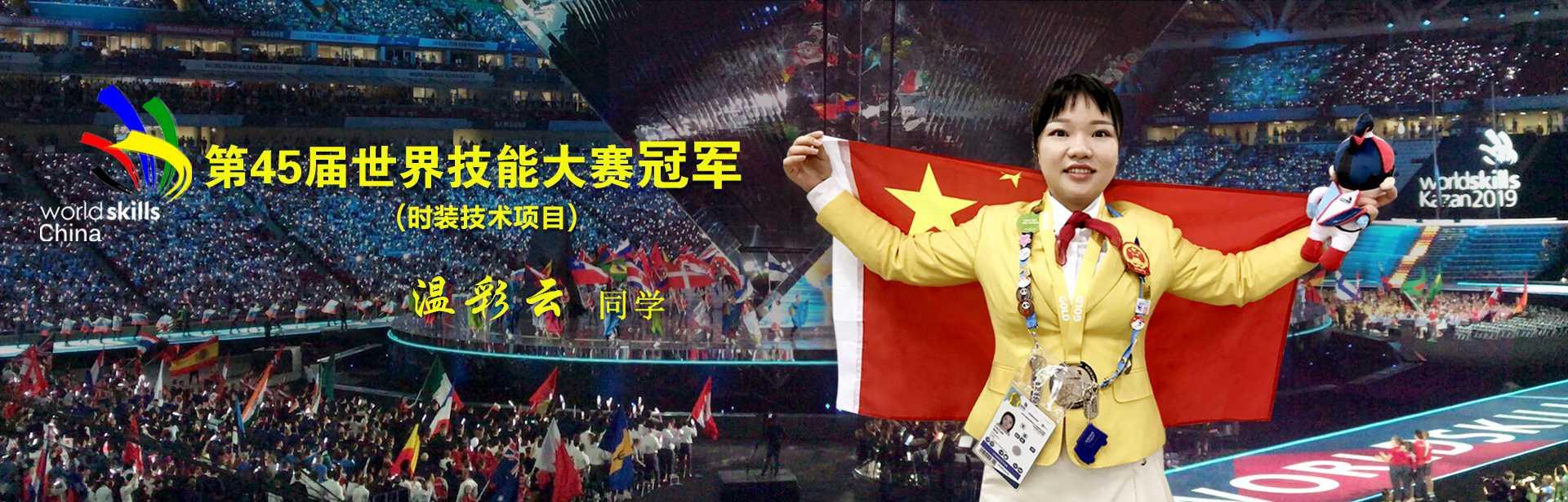 广州白云工商技师学院温彩云同学获得世界技能大赛金牌