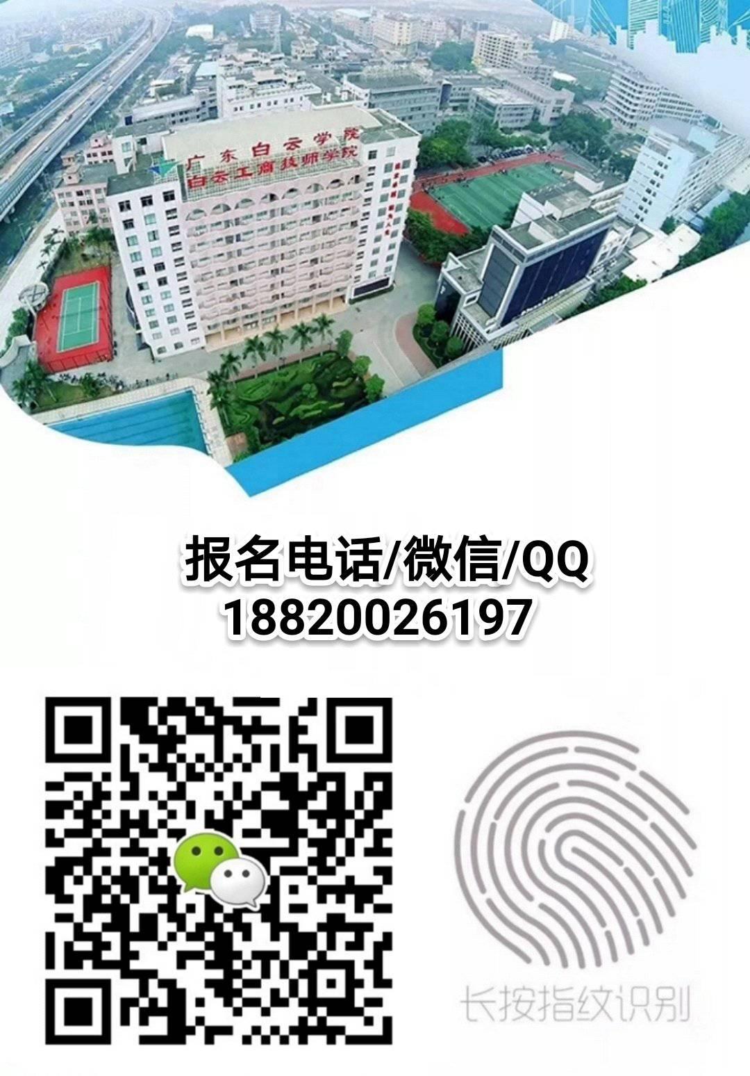 广州白云工商技师学院报名电话
